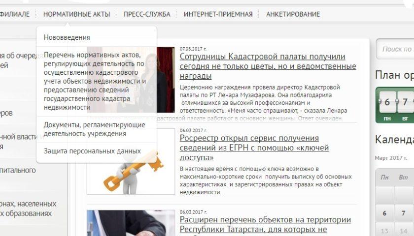 Официальный сайт ФГБУ ФКП Росреестра