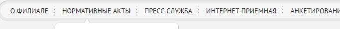 Разделы официального сайта ФГБУ ФКП Росреестра