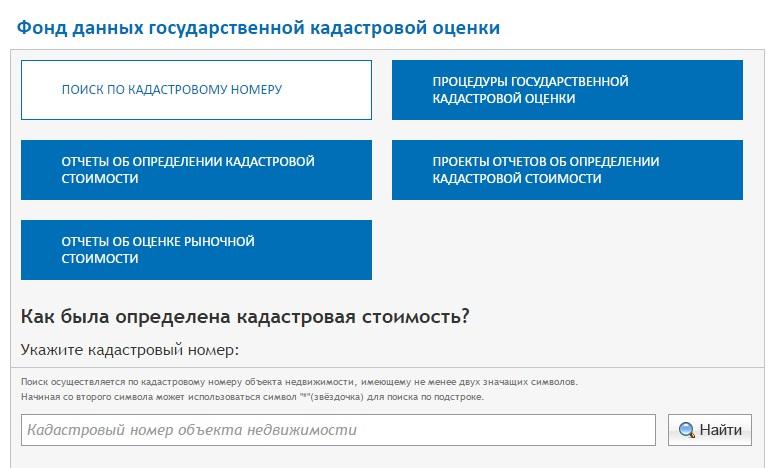 Вид фонда данных на сайте Росреестр