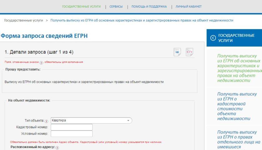 Запрос на получение выписки из ЕГРП
