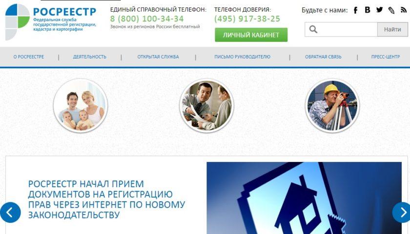 Сайт Росреестра Краснодарского края