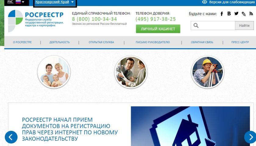 Сайт Росреестр по Красноярскому краю
