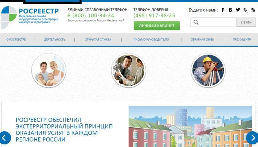 Внешний вид сайта Росреестра по Нижегородской области