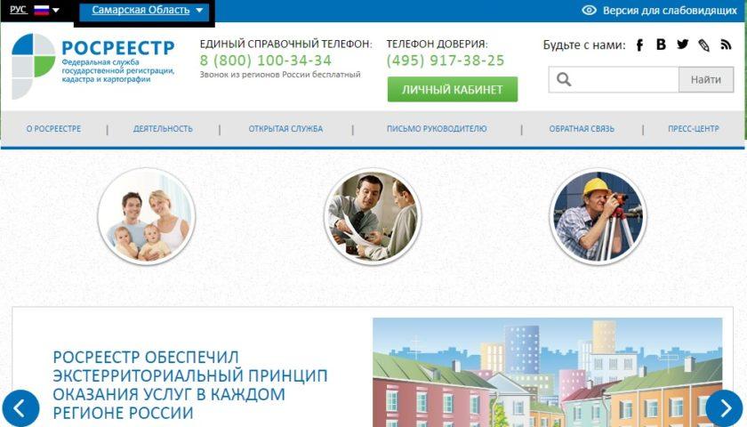 Внешний вид сайта Росреестр в Самарской области