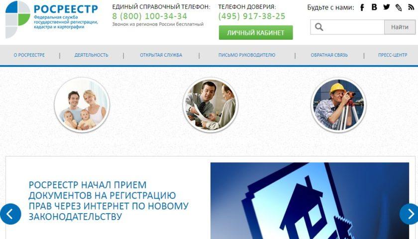 Сайт Росреестр по Свердловской области