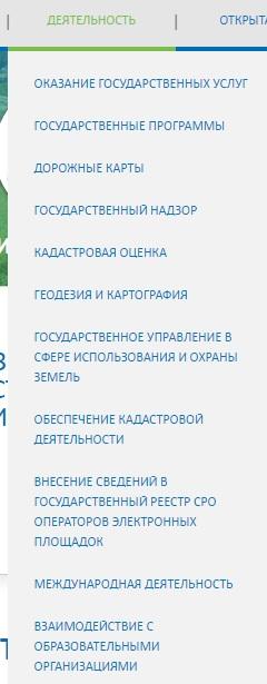 Деятельность компании Росреестр