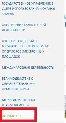 Документы на сайте компании Росреестр