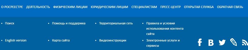 Разделы на официальном сайте Росреестр