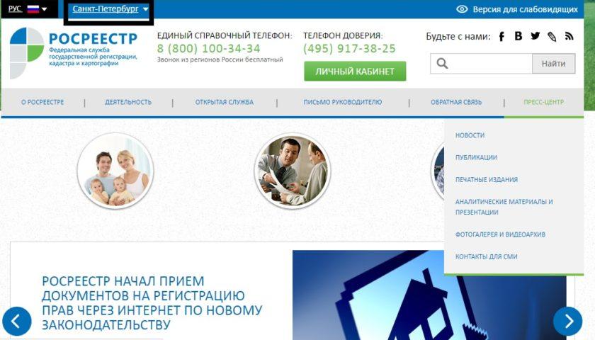 Внешний вид сайта Росреестр по Санкт-Петербургу