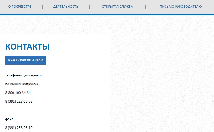 Контакты на официальном сайте Росреестр