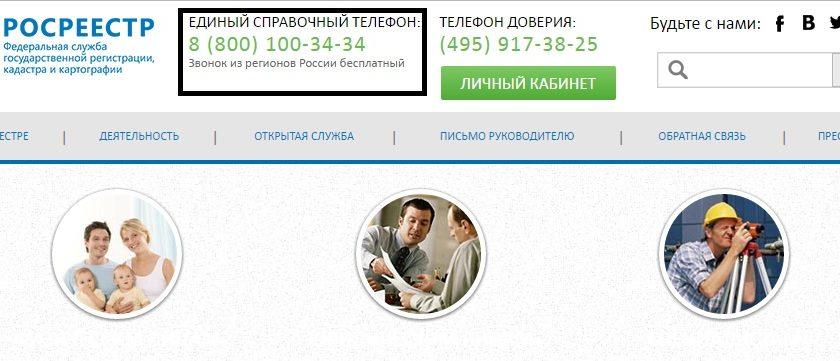 Телефон для справок на официальном сайте Росреестр