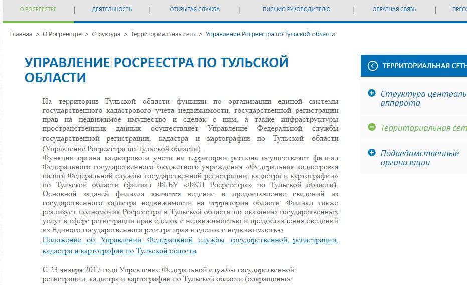 Информация об управлении Росреестра Тульской области