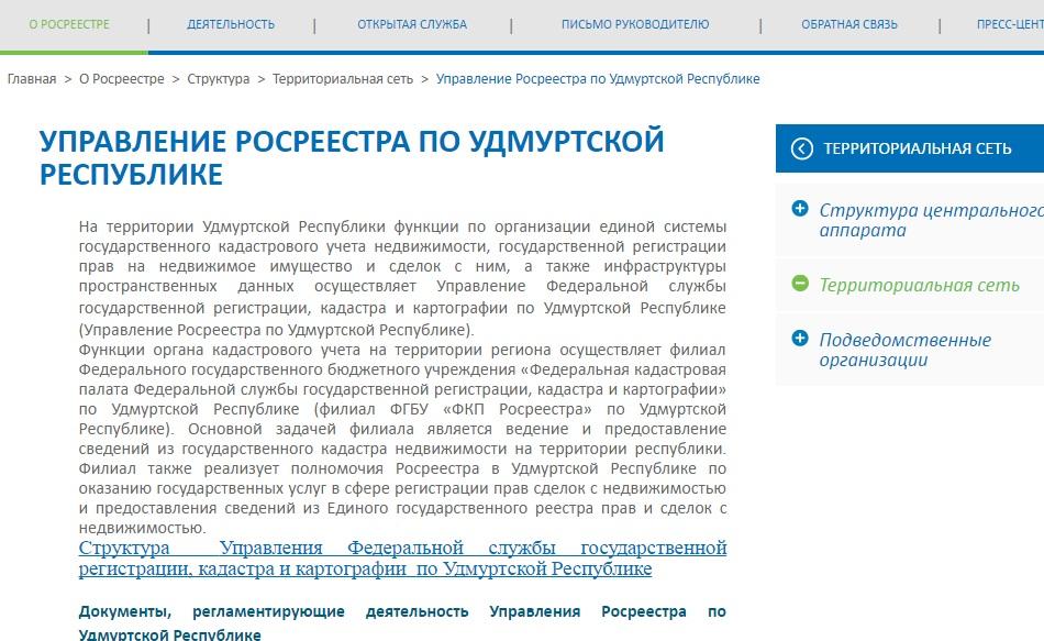 Информация об управлении Росреестр Удмуртской Республики