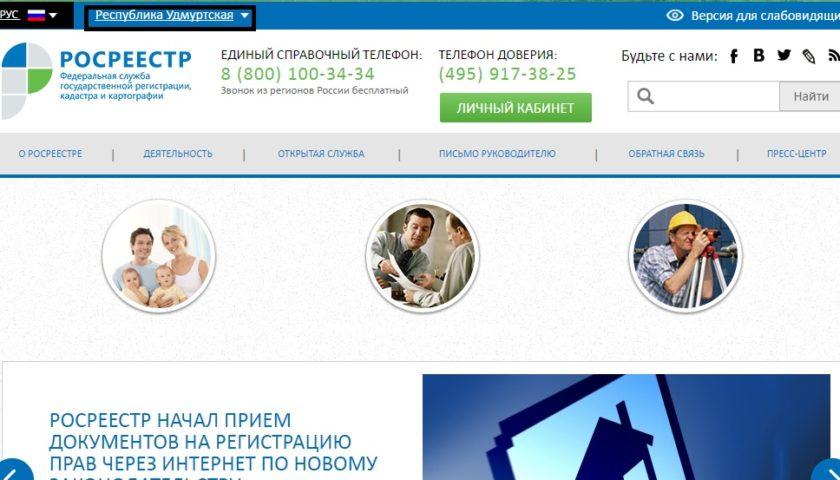 Внешний вид сайта Росреестр Удмуртской Республики