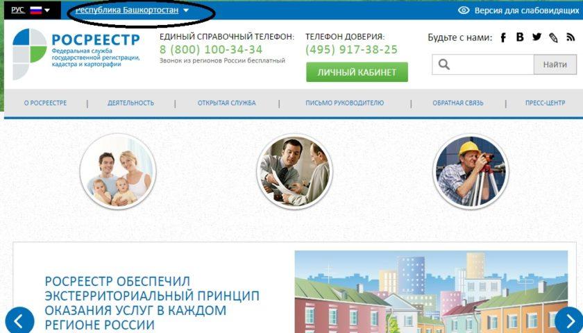Официальный сайт Росреестра по Республика Башкортостан