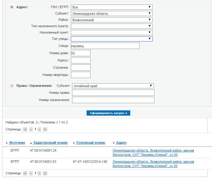 Результат поиск по адресу на сайте Росреестр
