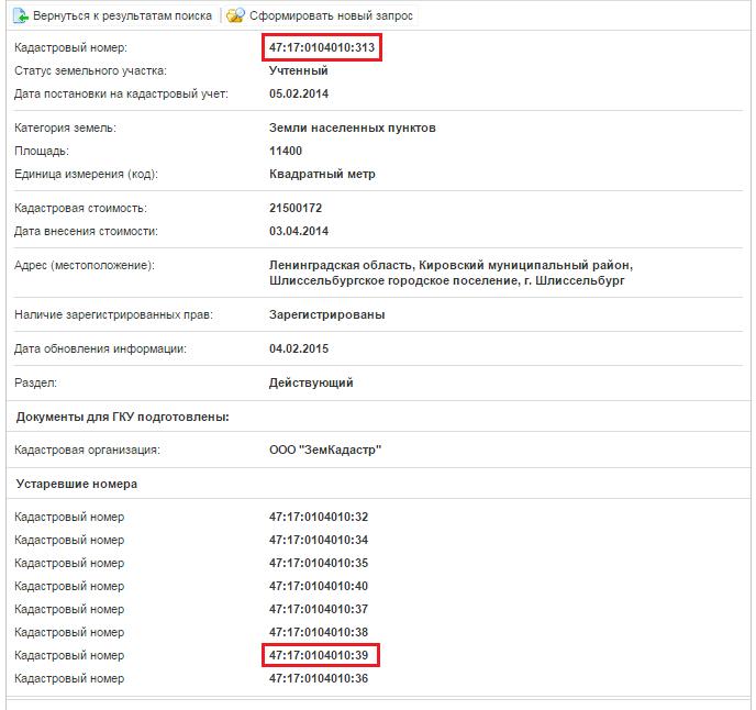 Поиск объекта на сайте Росреестр по кадастровому номеру