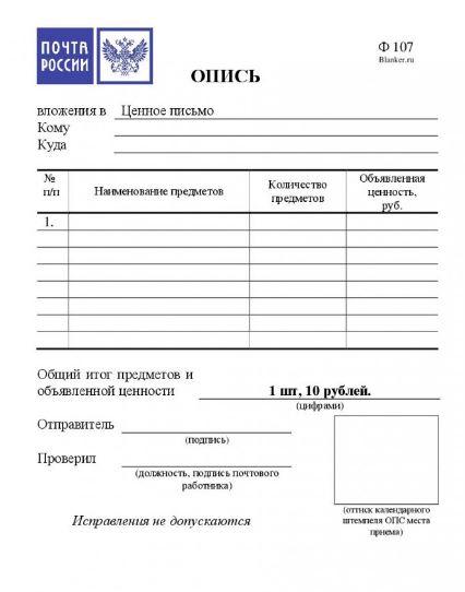 Отправка документов ценным письмом с описью