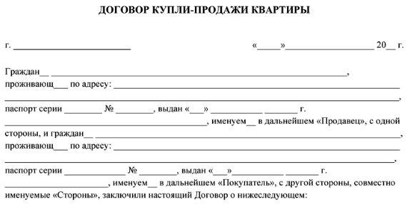 Существенные условия - Информация о сторонах договора