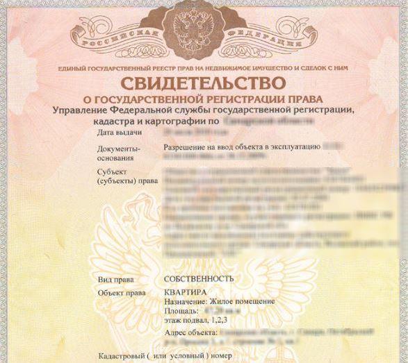 Какие документы нужны для продажи квартиры - Свидетельство о регистрации права собственности на квартиру